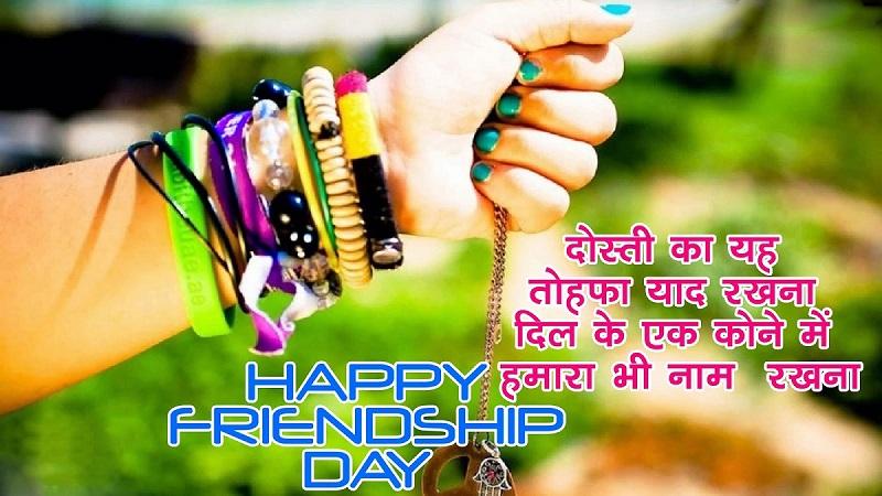 Friendship Shayari Images PicturesLatest In Hindi