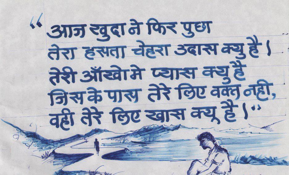... Shayari, Hindi Shayari Romantic, Hindi Funny Shayari - | Welcomenri