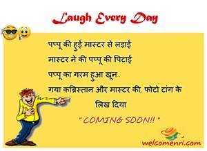 Santa Banta Kids Jokes Latest Kids Jokes Student Jokes Funny Jokes Pappu Jokes Mastjoke Kids Jokes In Hindi Children And Kids Jokes Welcomenri