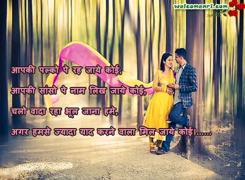Hindi Shayari, Happy New Year Shayari in Hindi, SMS 2018