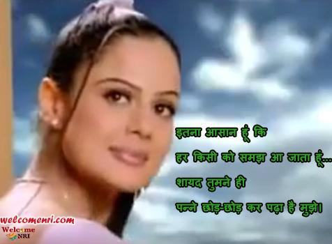 ... Sad Shayari Romantic Sms Romantic Shayari Hindi Shayari Dard Shayari