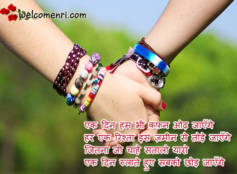 friendship shayari ,dosti hindi shayari, best friendshayari