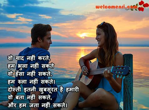 Friendship Shayari New In Hindi