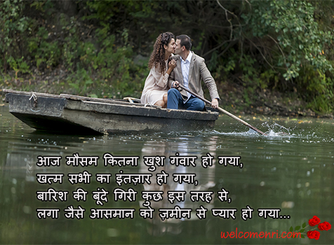 romantic shayari images pictures romantic shayari in hindi