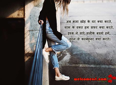 Sad Shayari, Dard Shayari, Hindi Sad Shayari | Welcomenri Sayari